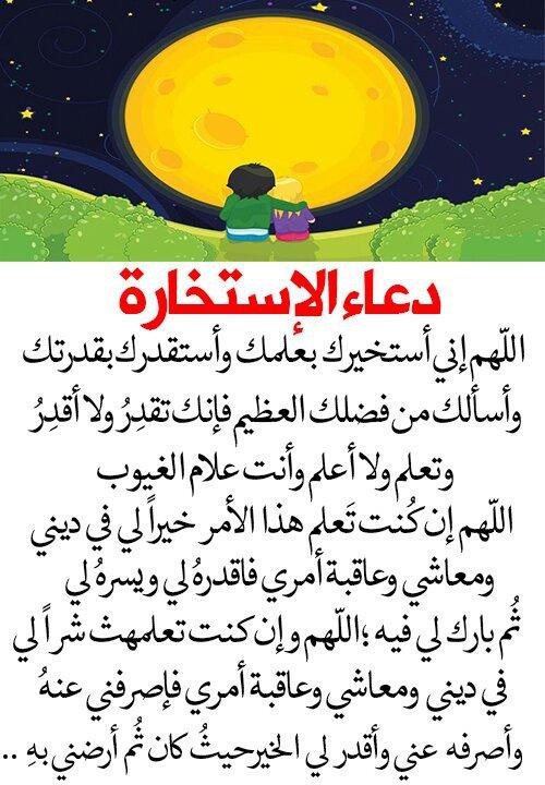 صورة دعاء الاستخارة , دعاء صلاه الاستخاره