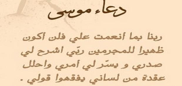 صور دعاء سيدنا موسى , ادعيه سيدنا موسى من القراءن