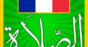 صور مواقيت الصلاة في فرنسا , مواعيد الصلاه فى فرنسا