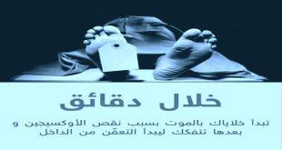 صورة ماذا يحدث بعد الموت , ماذا يحدث للجسد بعد الموت