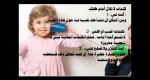 صورة تربية الطفل , كيفيه تربيه الاطفال ؟