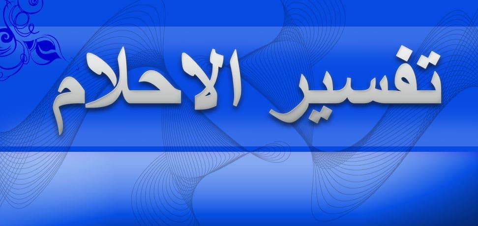 صورة رؤية الميت حي في المنام , تفسير حلم الميت حى فى المنام