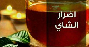 صور اضرار الشاي , مضار مشروب الشاى