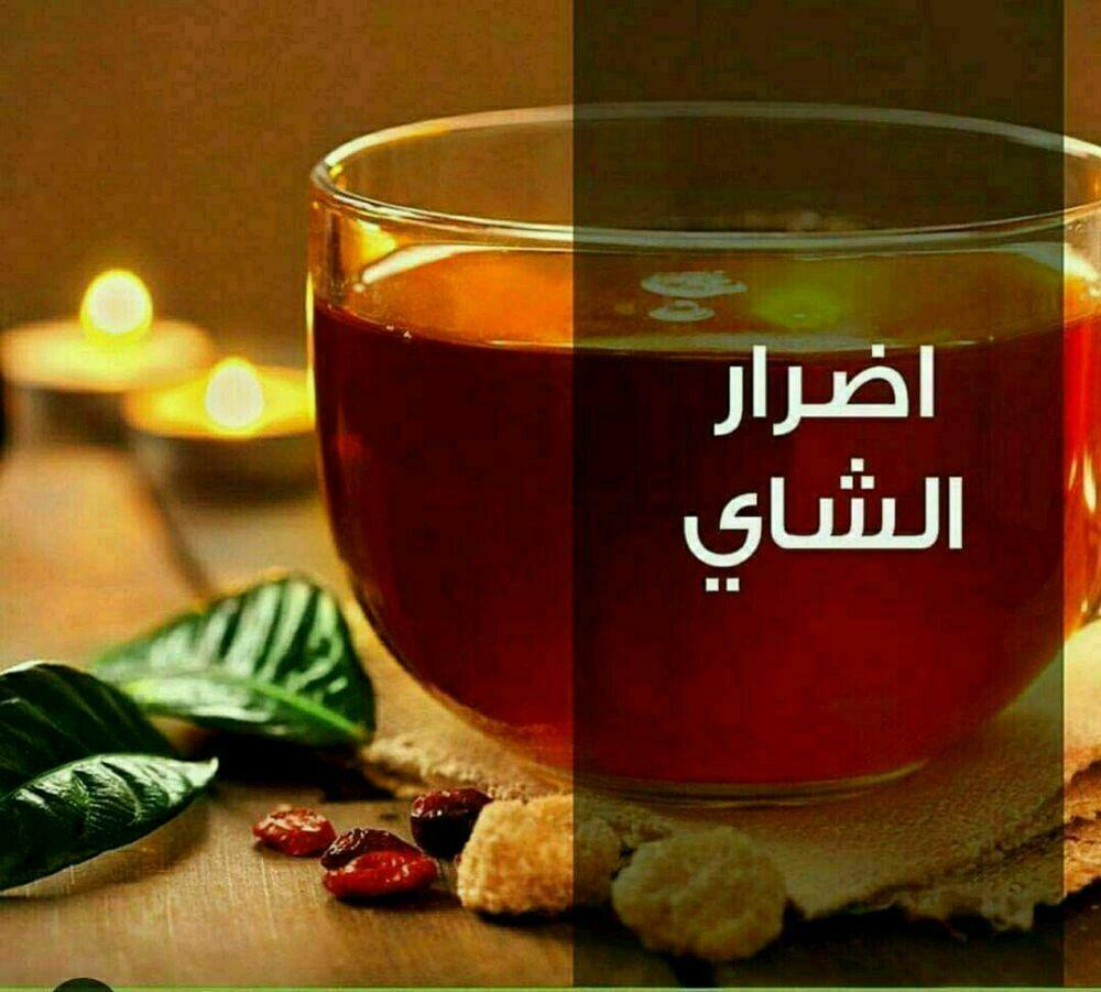 صورة اضرار الشاي , مضار مشروب الشاى