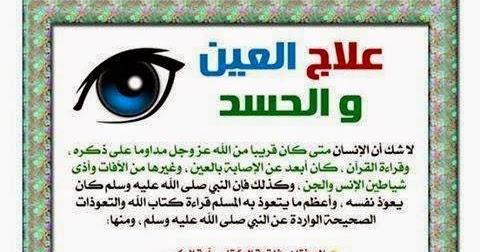 صور علاج العين , كيفيه علاج العين