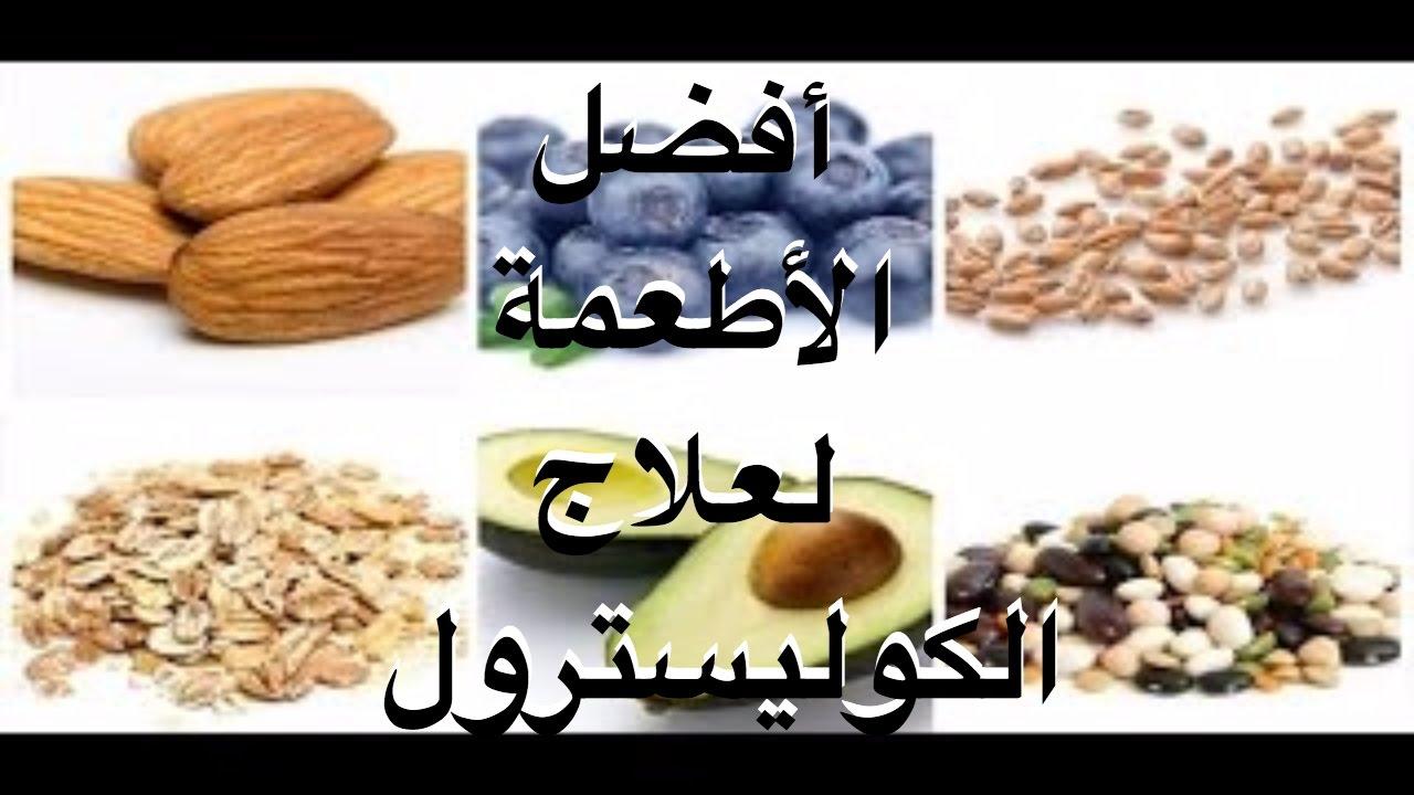 صور علاج الكولسترول , طرق علاج مرض الكولسترول