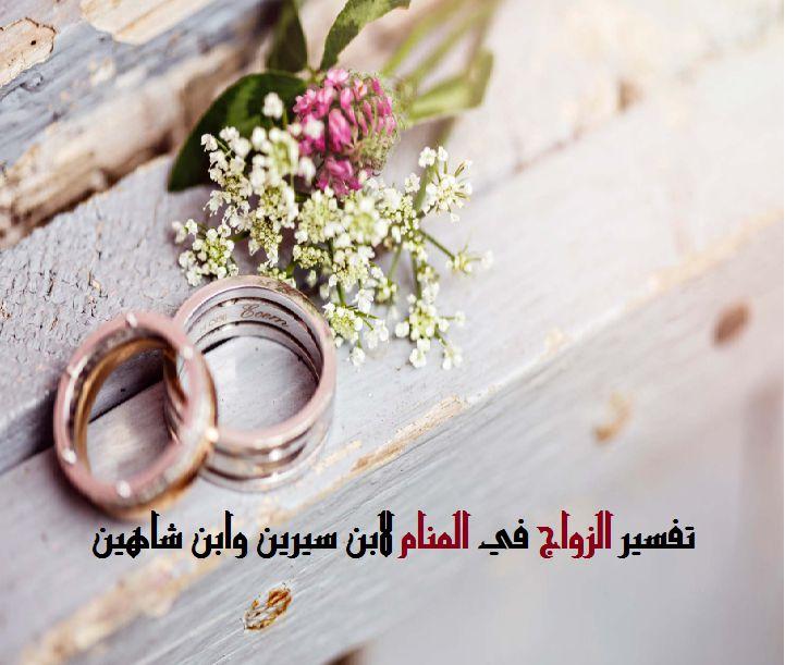 صورة حلمت اني تزوجت وانا متزوجه , تفسير حلم الزواج للمتزوجه