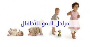 صور مراحل نمو الطفل , مراحل تطور الطفل