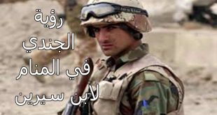 صورة تفسير حلم العسكري , شرح حلم الجندى