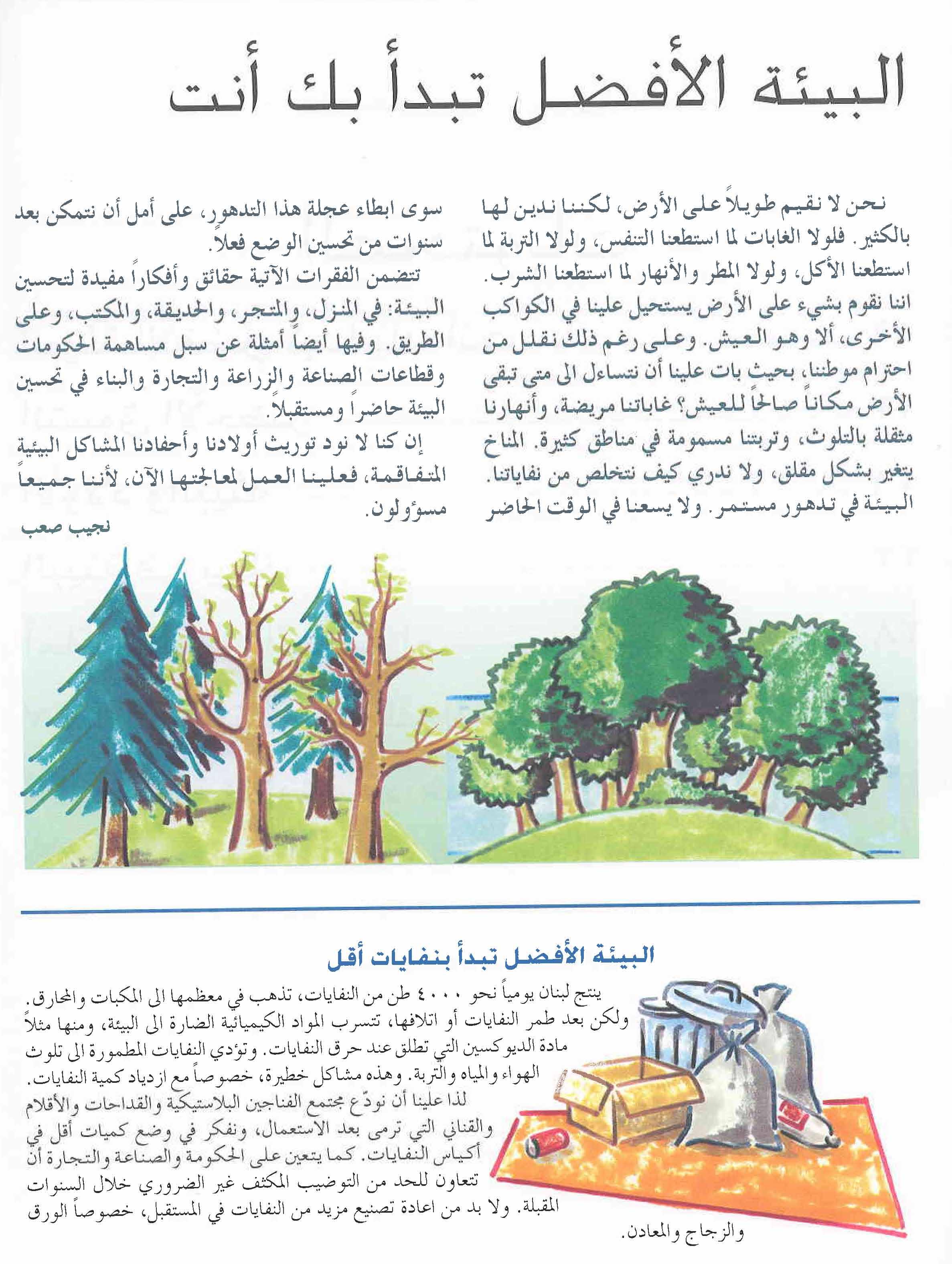 صورة تعبير عن البيئة , موضوع عن البيئه