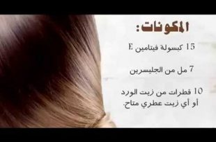 صورة خلطات لتطويل الشعر في يومين , وصفات لتطويل الشعر