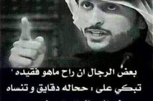 صورة قصيدة مدح في رجل شهم , شعر مدح فى الرجل