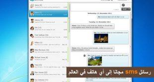 صور برنامج رسائل , تحميل برنامج رسائل