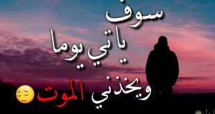 صورة بجد حاجه تخوف ايه الصور دي , صور عن الموت