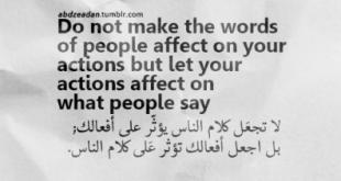 لا تأخذ في اعتبارك حديث الناس,صور كلام الناس