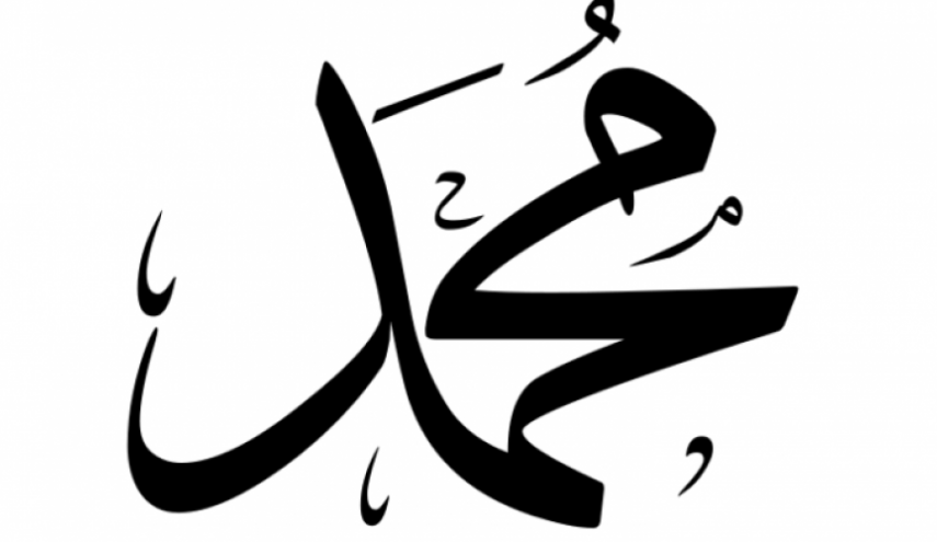 صورة اجمل المعاني التي يحملها اسم محمد,صور اسم محمد 900