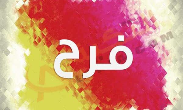 صورة أجمل المعاني لاسم فرح , صور اسم فرح 932 1