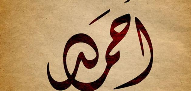 صورة أجمل المعاني و الصفات لاسم أحمد,معنى اسم احمد 964 1