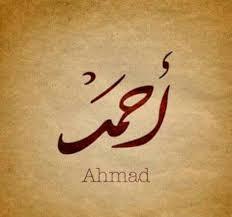 صورة أجمل المعاني و الصفات لاسم أحمد,معنى اسم احمد 964 2