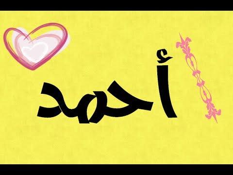 صورة أجمل المعاني و الصفات لاسم أحمد,معنى اسم احمد 964