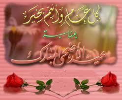 صورة أجمل التهاني لعيد الأضحي المبارك , تهنئة عيد الاضحى 990 2