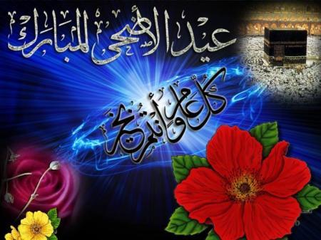 صورة أجمل التهاني لعيد الأضحي المبارك , تهنئة عيد الاضحى 990 3