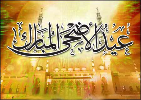 صورة أجمل التهاني لعيد الأضحي المبارك , تهنئة عيد الاضحى 990 4