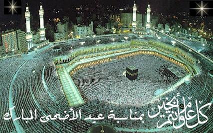 صورة أجمل التهاني لعيد الأضحي المبارك , تهنئة عيد الاضحى 990 6
