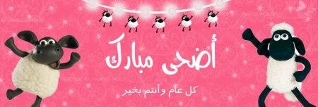 صورة أجمل التهاني لعيد الأضحي المبارك , تهنئة عيد الاضحى 990