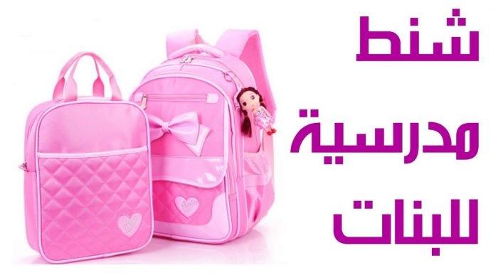 صورة حقائب مدرسية 2713 5