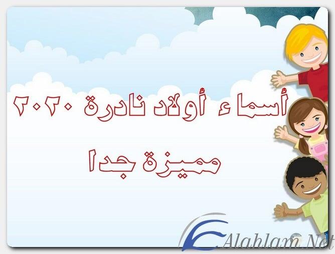 صورة اسماء اولاد مميزه 3835 2