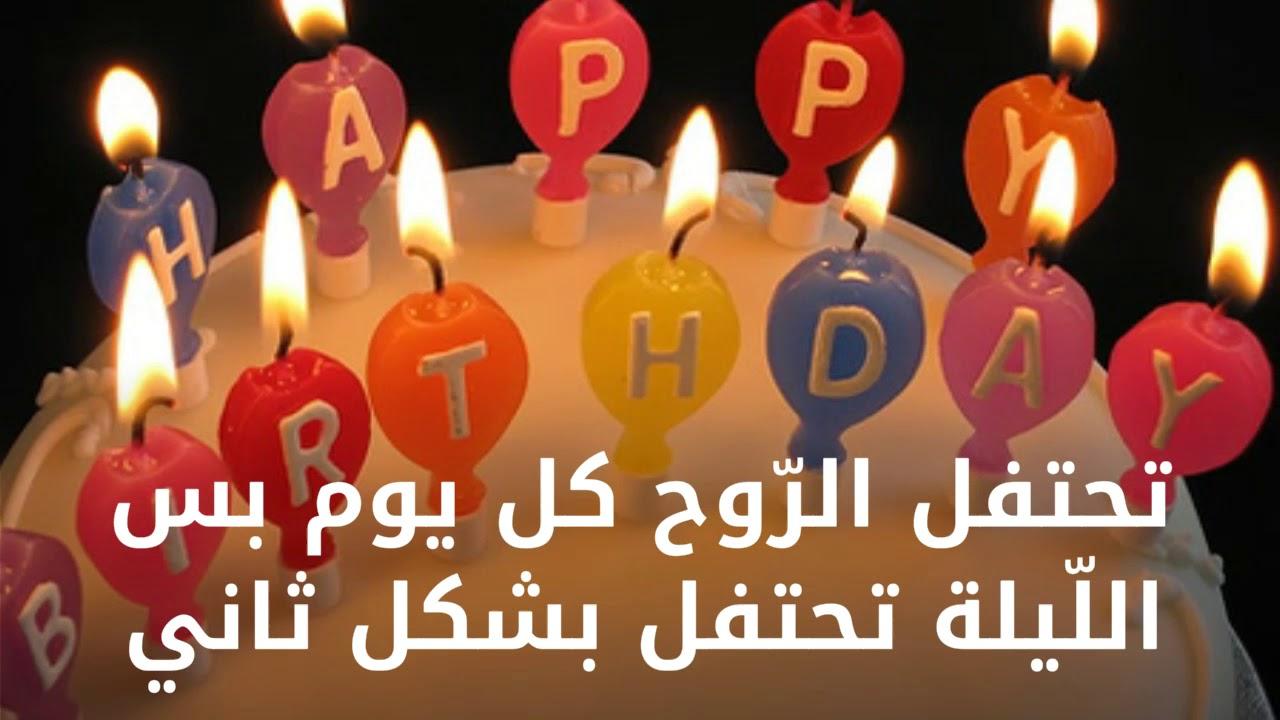 صورة اجمل تهنئة عيد ميلاد 1109 9
