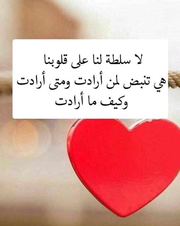 صورة كلمات لها معنى في الحب والعشق 1957 2