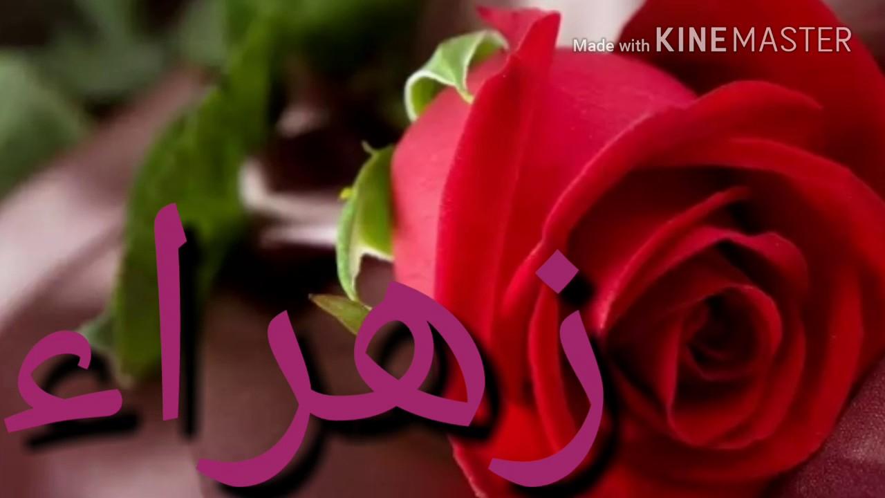 صورة معنى اسم زهراء 2932
