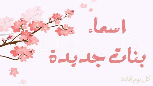 صورة اسماء بنات دلع 3641 1