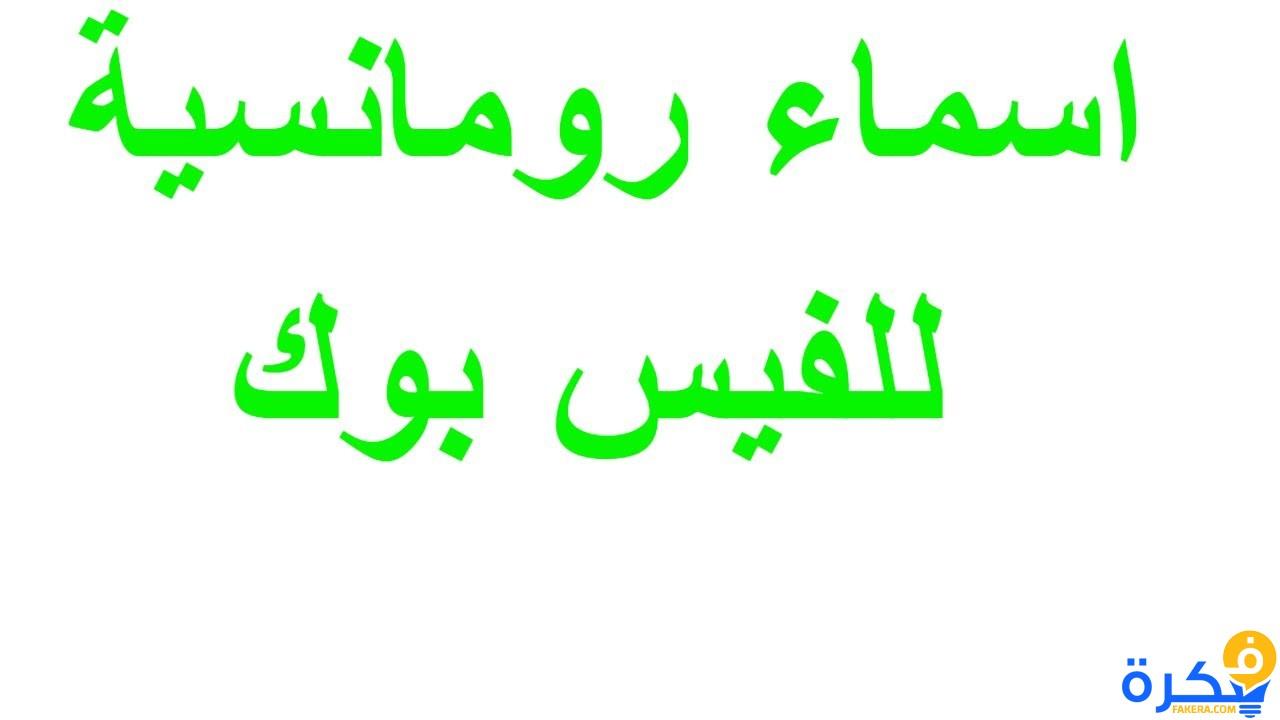 صورة اسماء بنات دلع 3641 3
