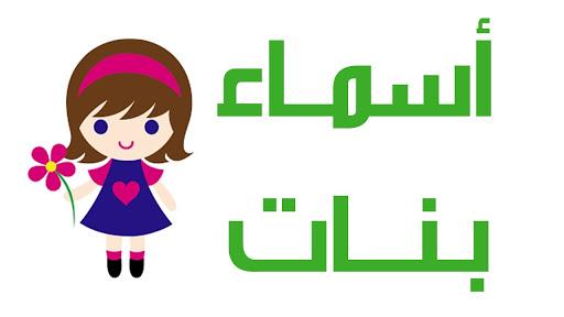 صورة اسماء بنات دلع 3641 5