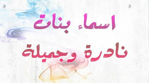 صورة اسماء بنات دلع 3641
