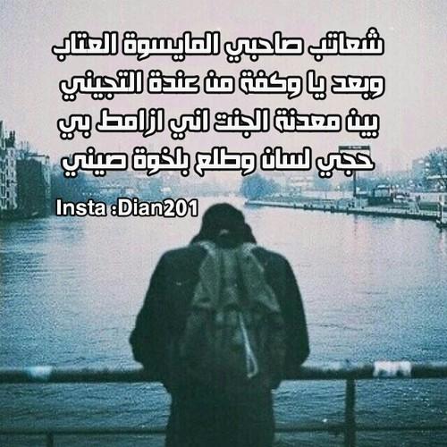 اجمل شعر عتاب عراقي حزين 10