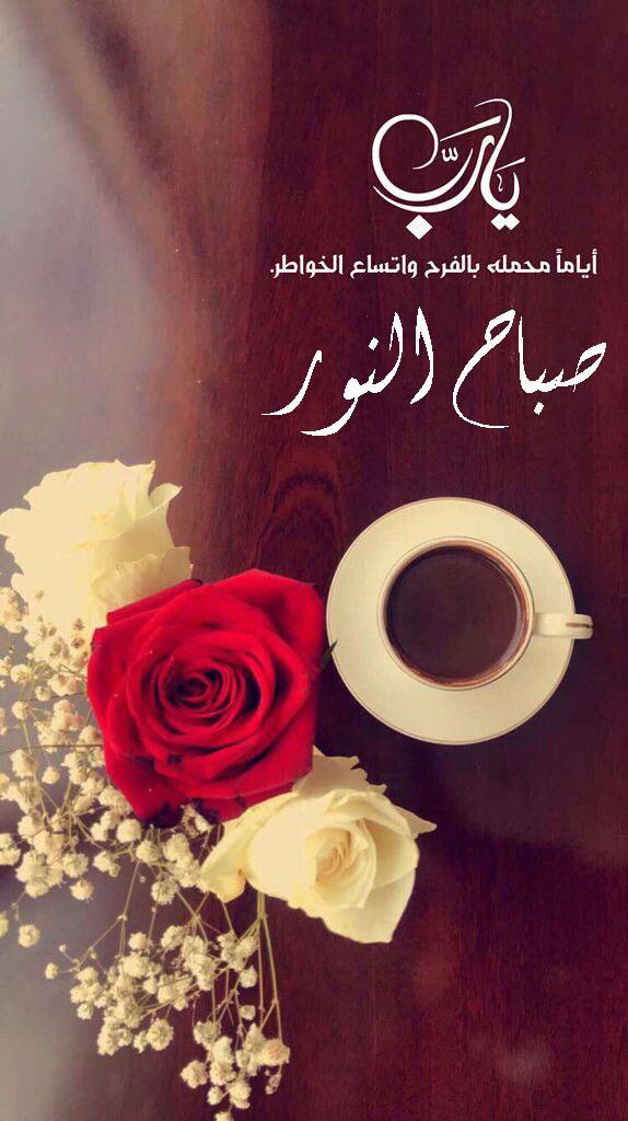 رمزيات صباح الخير 1153-1.jpg