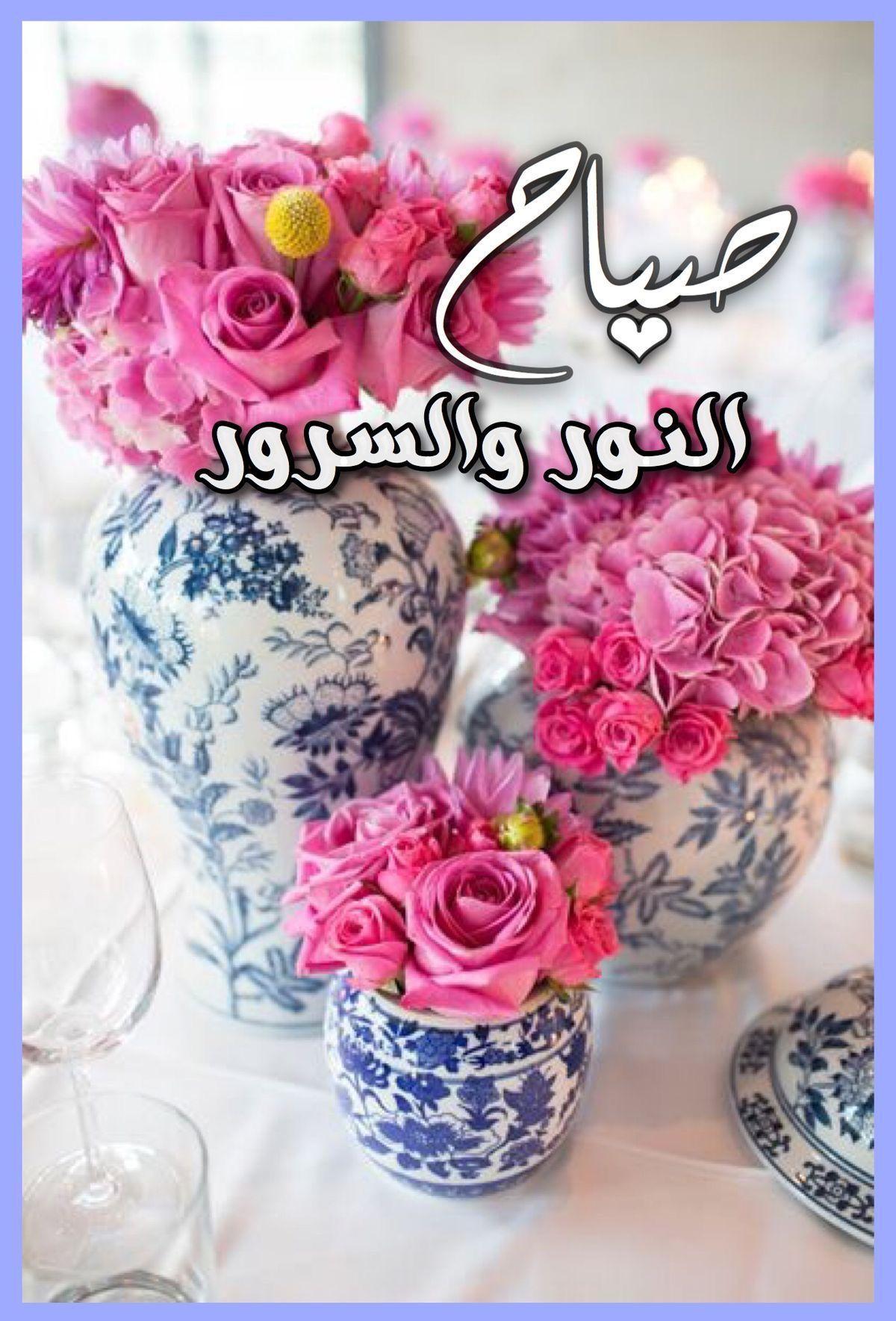 رمزيات صباح الخير 1153-3.jpg