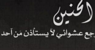 كلمات حقير الشوق