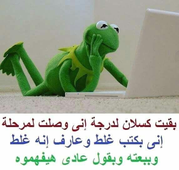 صورة بوستات للفيس بوك مضحكة 971 2
