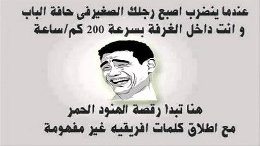 صورة بوستات للفيس بوك مضحكة 971 6